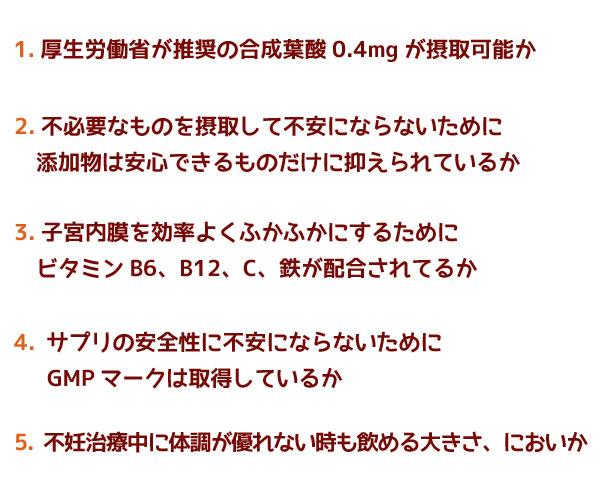 多嚢胞性卵巣症候群の人の葉酸サプリ選びに大切な5つのポイント